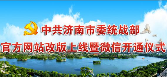 中共济南市委统战部网站新版上线暨微信 开通仪式