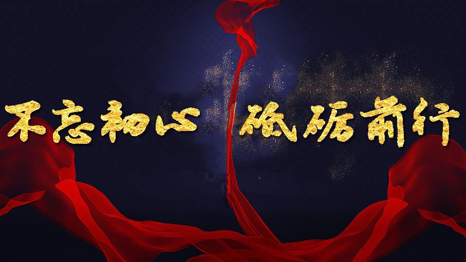 """""""不忘初心 砥砺前行""""中共济南市委党史研究室主任刘浩访谈"""