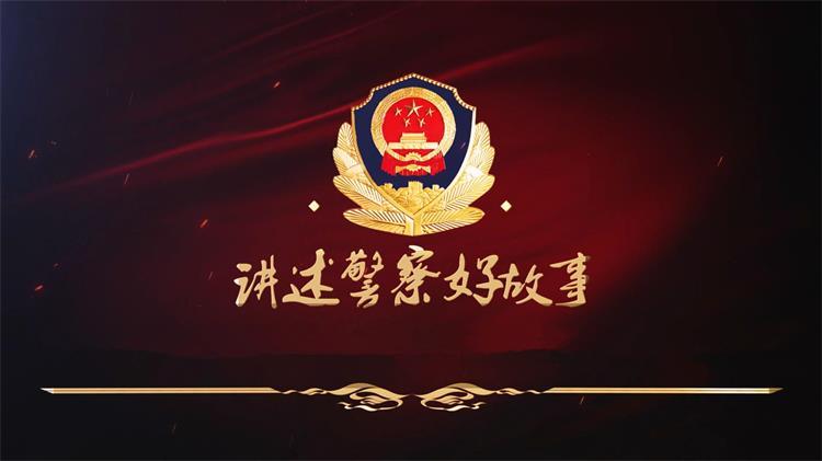讲述警察好故事第二期:与高智商罪犯较量的经侦警察玄晓峰
