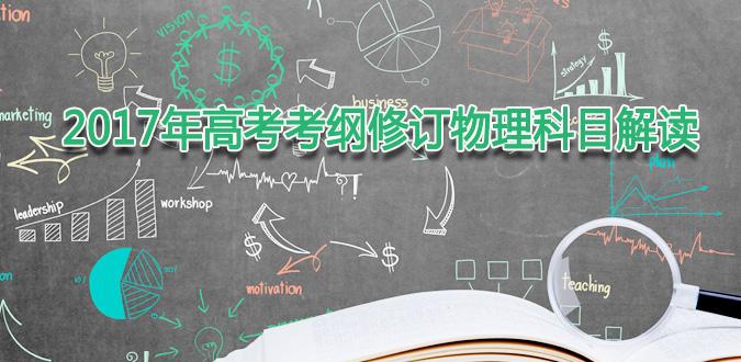 2017年高考考纲修订物理科目解读