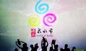 第四届济南泉水节启动仪式全程下