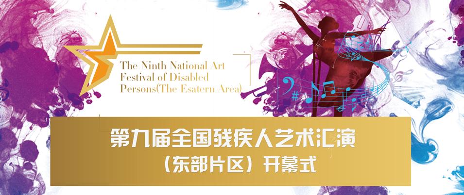 第九届全国残疾人艺术汇演(东部片区)开幕式