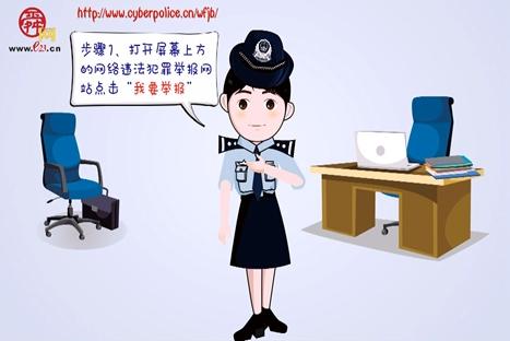 泉城大街访——小心!别跳进网络陷阱