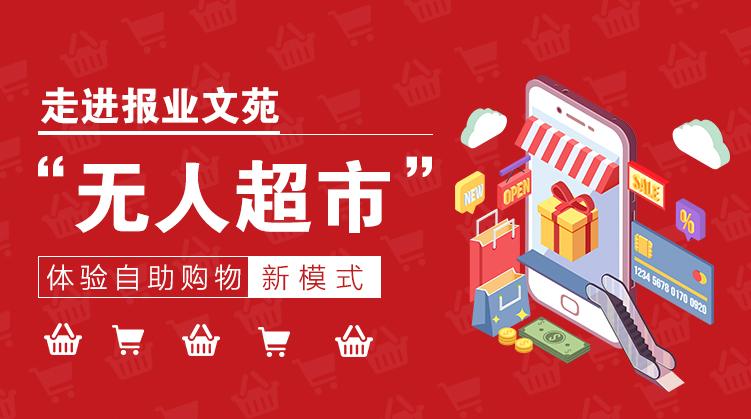 """走进报业文苑""""无人超市""""  体验自助购物新方式"""