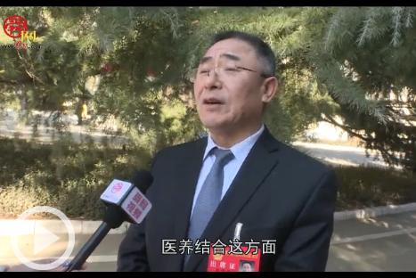 两会代表说| 山大二院党委书记袁魁昌:医养结合应对老龄化