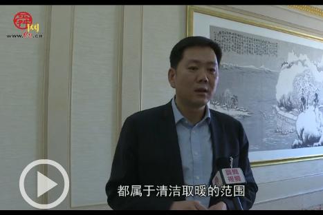 两会代表说|济南热力集团党委书记潘世英:清洁供暖、自管