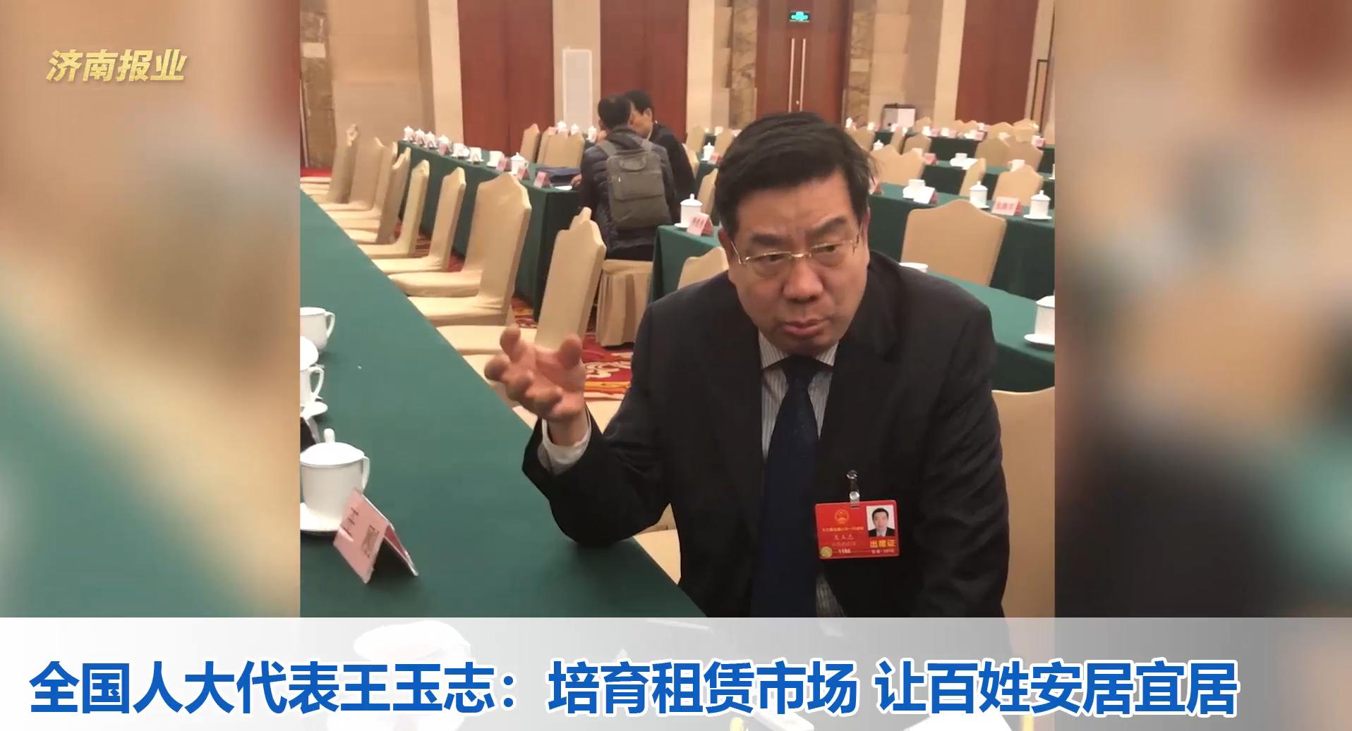 全国人大代表王玉志:培育租赁市场 让百姓安居宜居