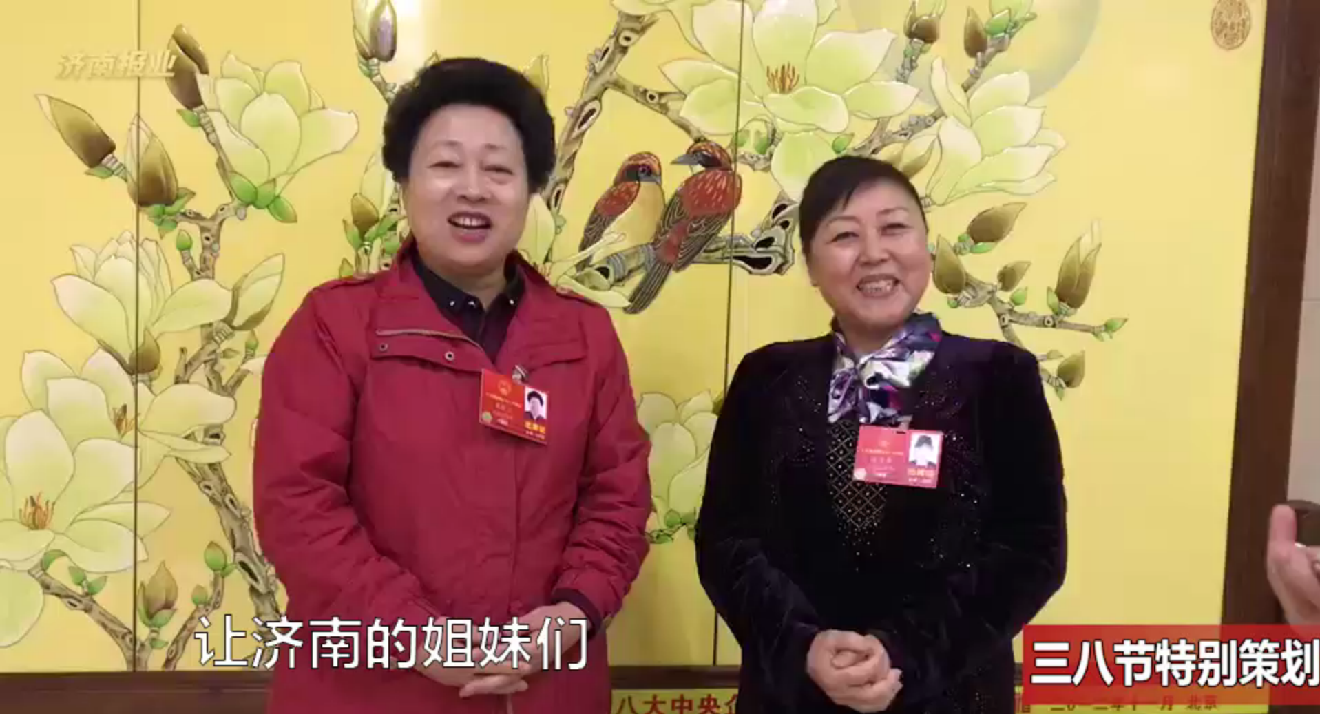 三八节到来 山东代表团女代表为济南姐妹们送祝福