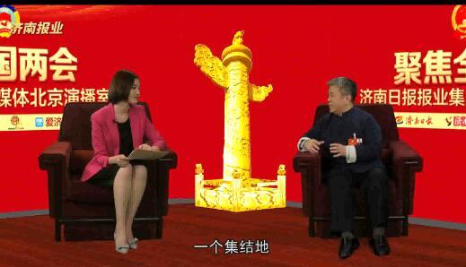 全国政协委员杨朝明:济南是一个非常了不起的城市