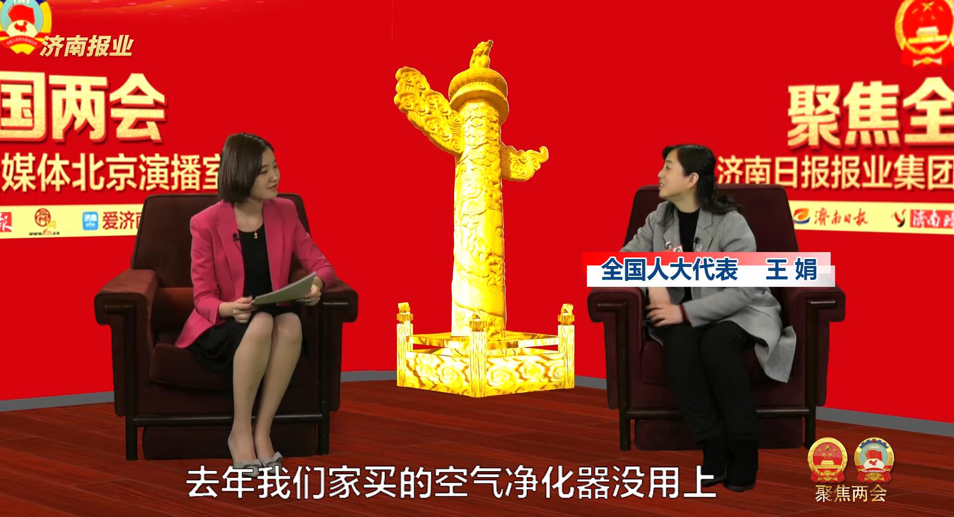 """全国人大代表王娟:济南的""""名片""""更亮了"""