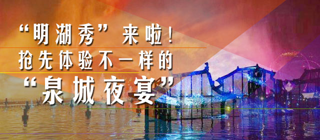 """""""明湖秀""""来啦!抢先体验不一样的""""泉城夜宴"""""""