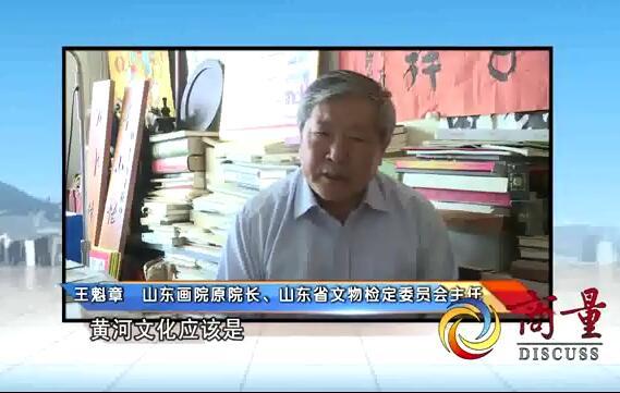 视频丨现场连线王魁章:黄河文化挖掘同文化旅游相结合 助力老百姓致富