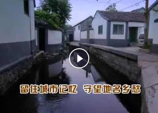 """第九专题:""""守望地名里的乡愁"""""""