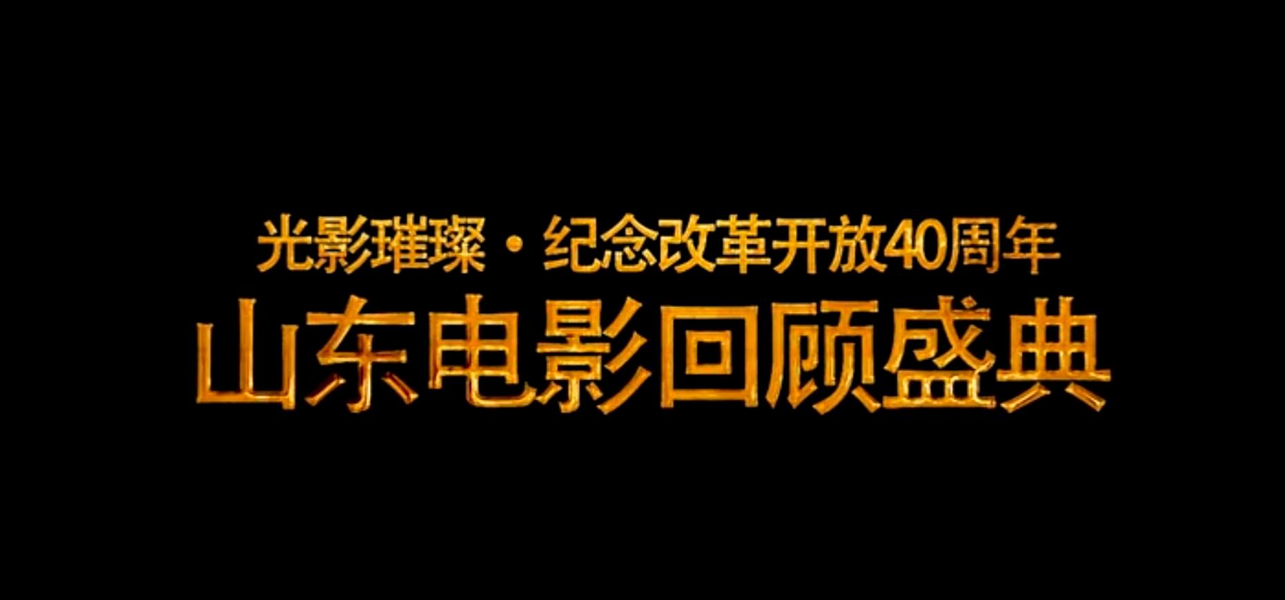 """""""光影璀璨·纪念改革开放40周年""""山东电影回顾盛典"""