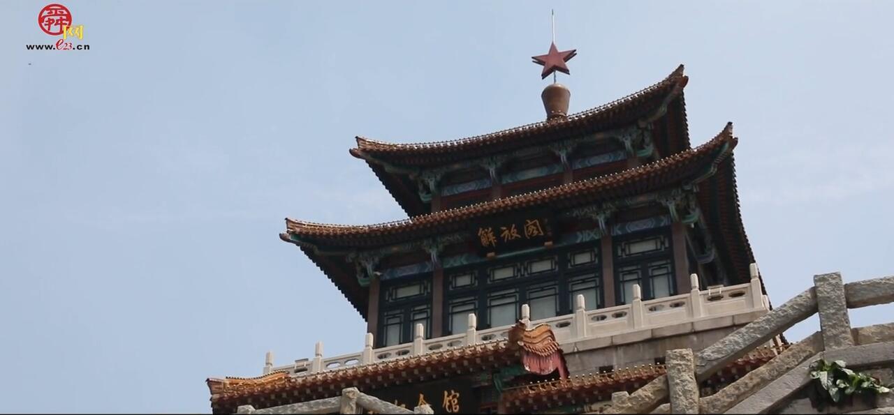 为了不能忘却的纪念 纪念济南解放70周年之解放阁