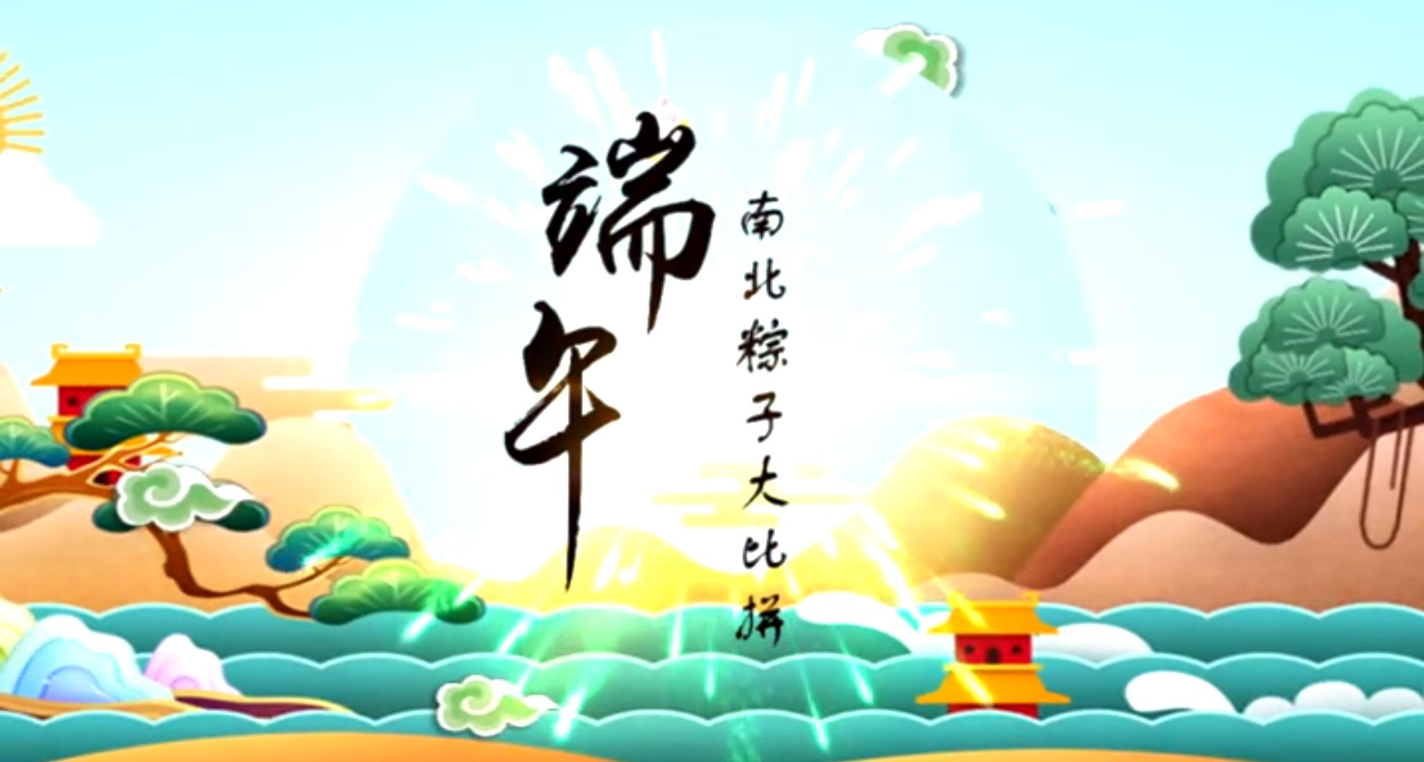 南北粽子大战,谁才是端午粽子王?