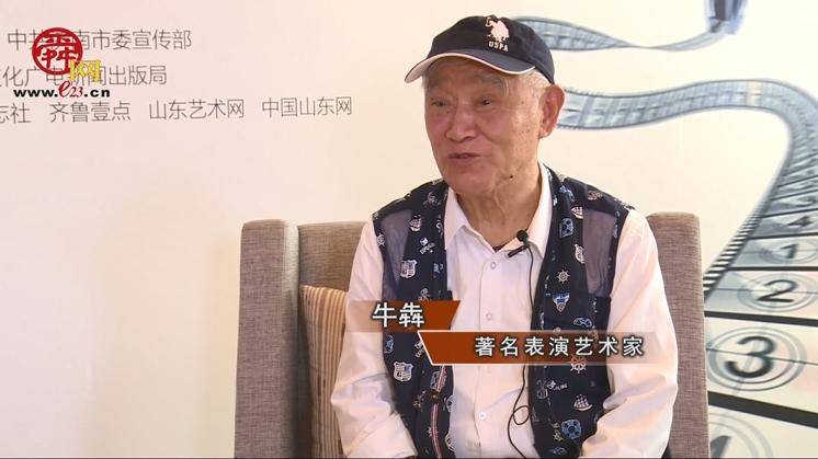 光影璀璨 纪念改革开放40周年山东电影回顾展 牛犇