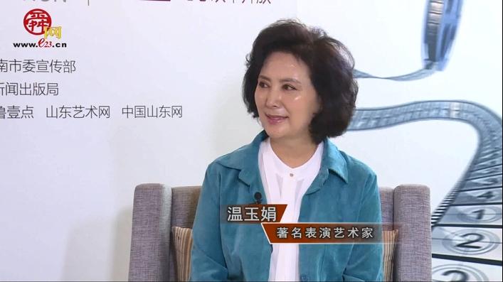 光影璀璨 纪念改革开放40周年山东电影回顾展 温玉娟