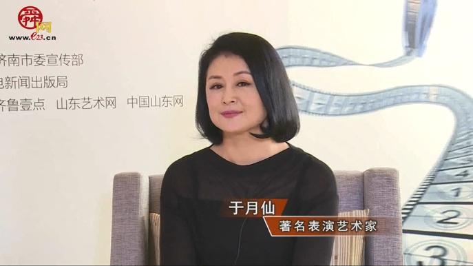 光影璀璨 纪念改革开放40周年山东电影回顾展 于月仙