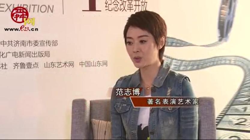 光影璀璨 纪念改革开放40周年山东电影回顾展 范志博
