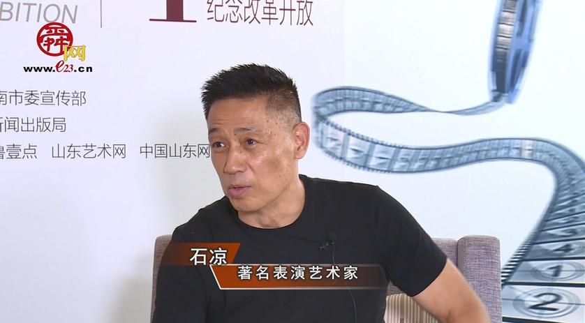 光影璀璨 纪念改革开放40周年山东电影回顾展 石凉