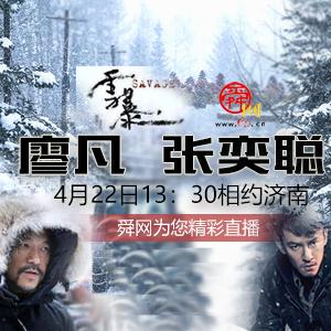 《雪暴》来袭 廖凡、张奕聪与您相约济南