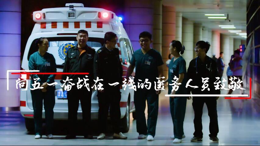 你好 向五一奋战在一线的医务人员致敬
