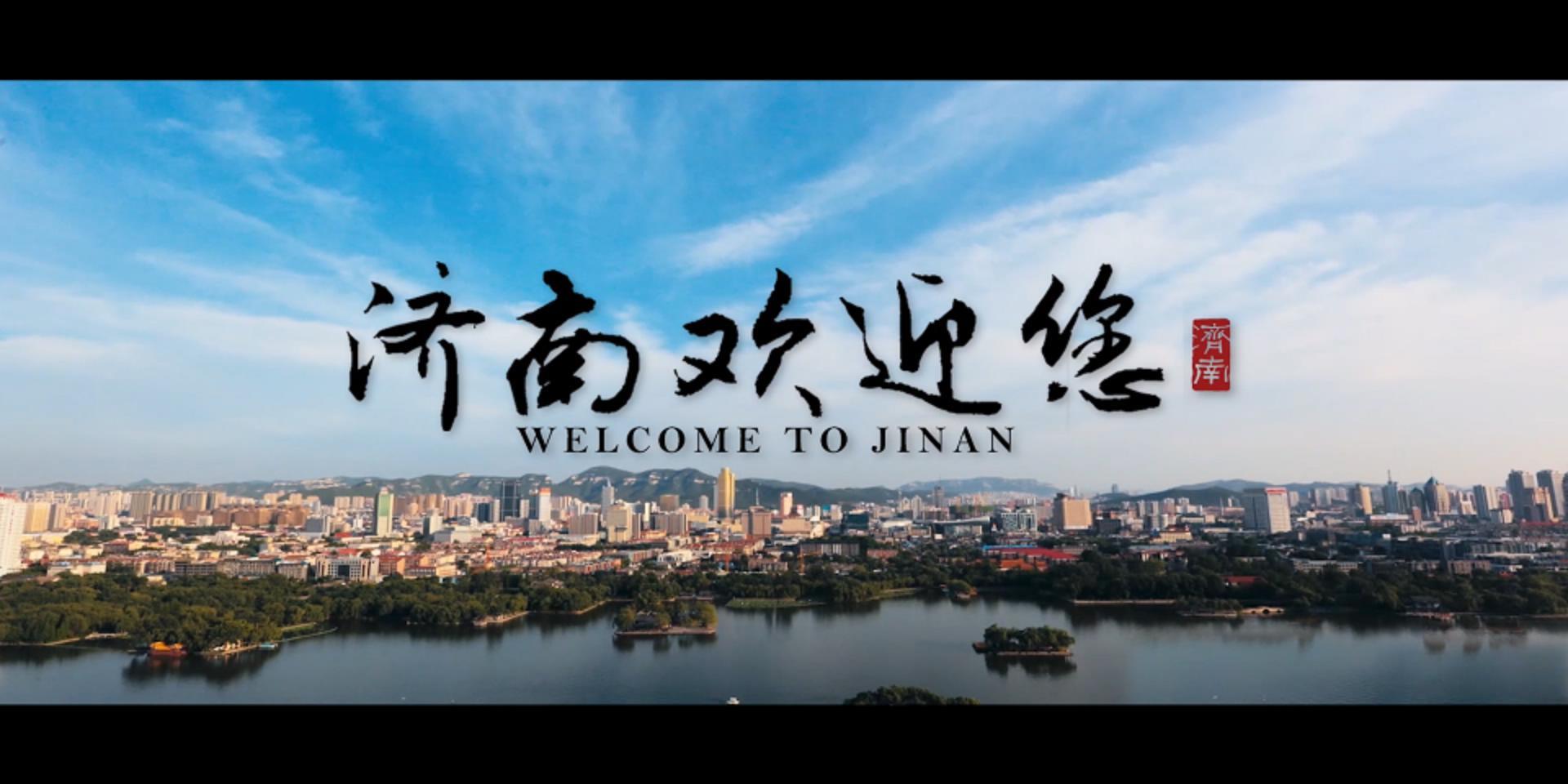 《选择济南》宣传片
