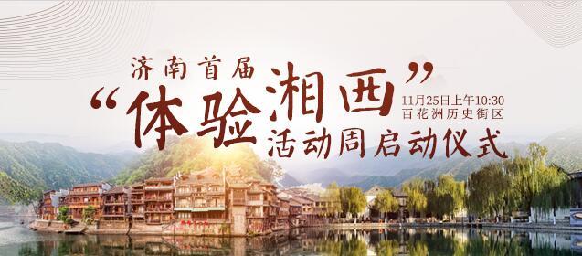"""济南首届""""体验湘西""""活动周启动仪式"""