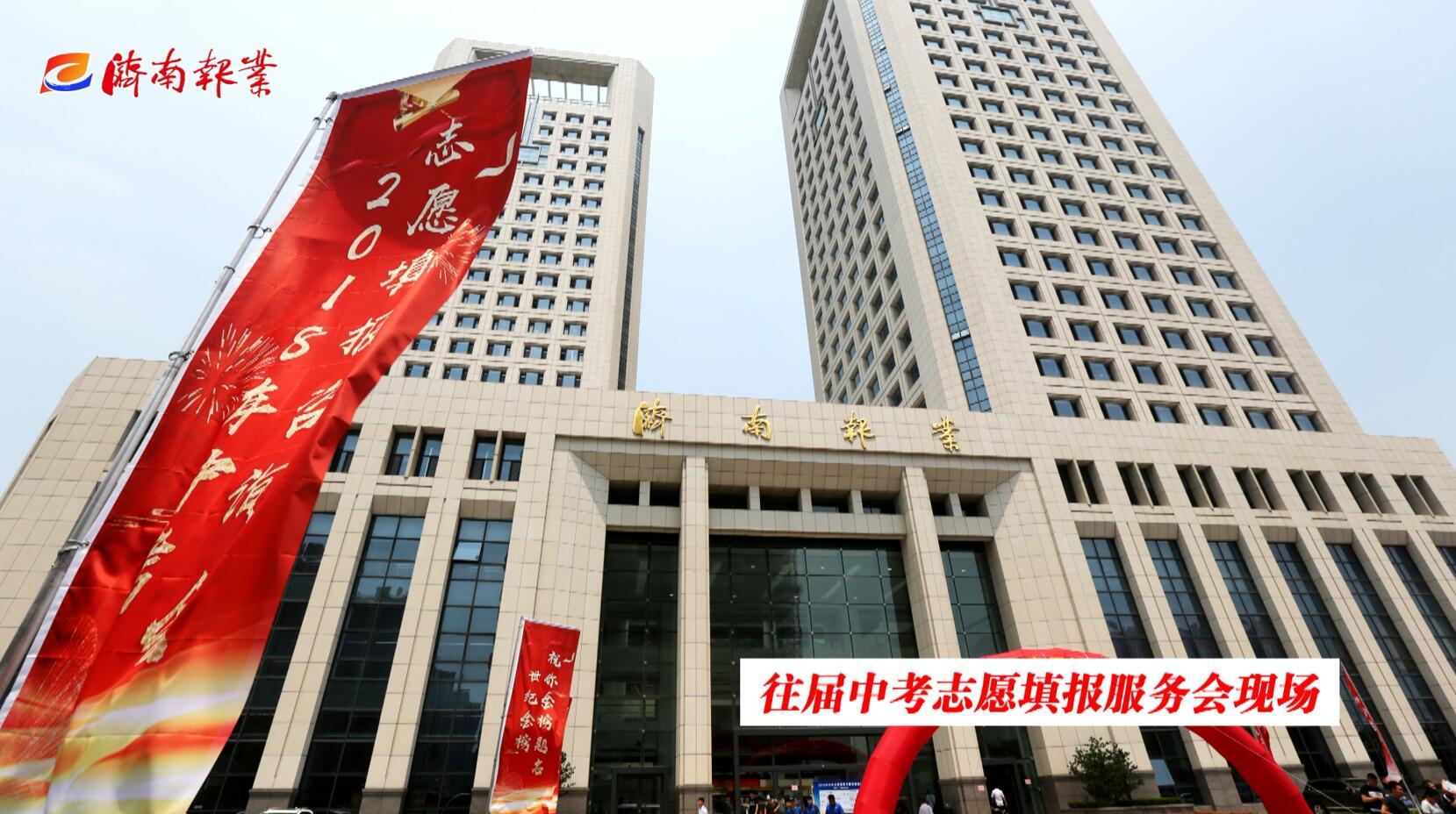 2019济南报业第三届中考志愿填报服务会快闪视频
