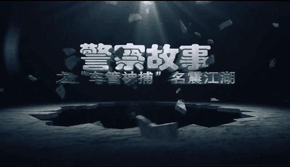 """警察故事之""""车管神捕""""名震江湖"""