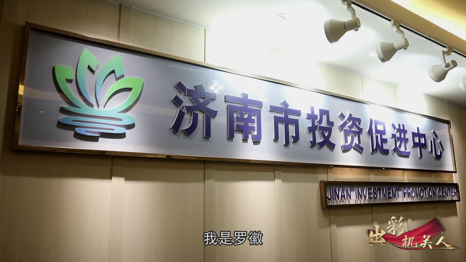"""出彩机关人丨罗徽:组建招商""""尖兵队"""" 筑得良巢引凤来"""