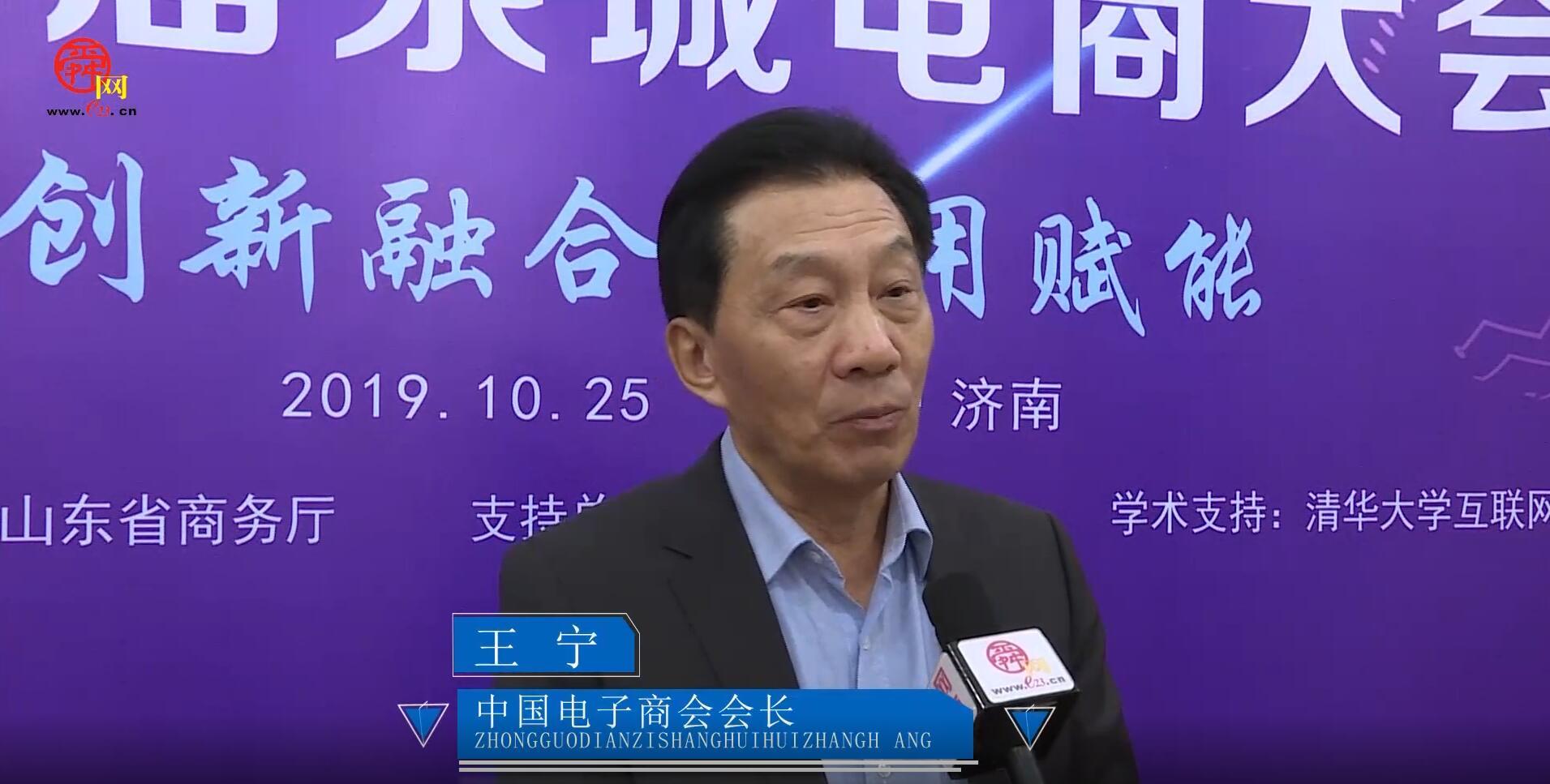 中国电子商会会长王宁:网红直播将成为下一个电商发展趋势