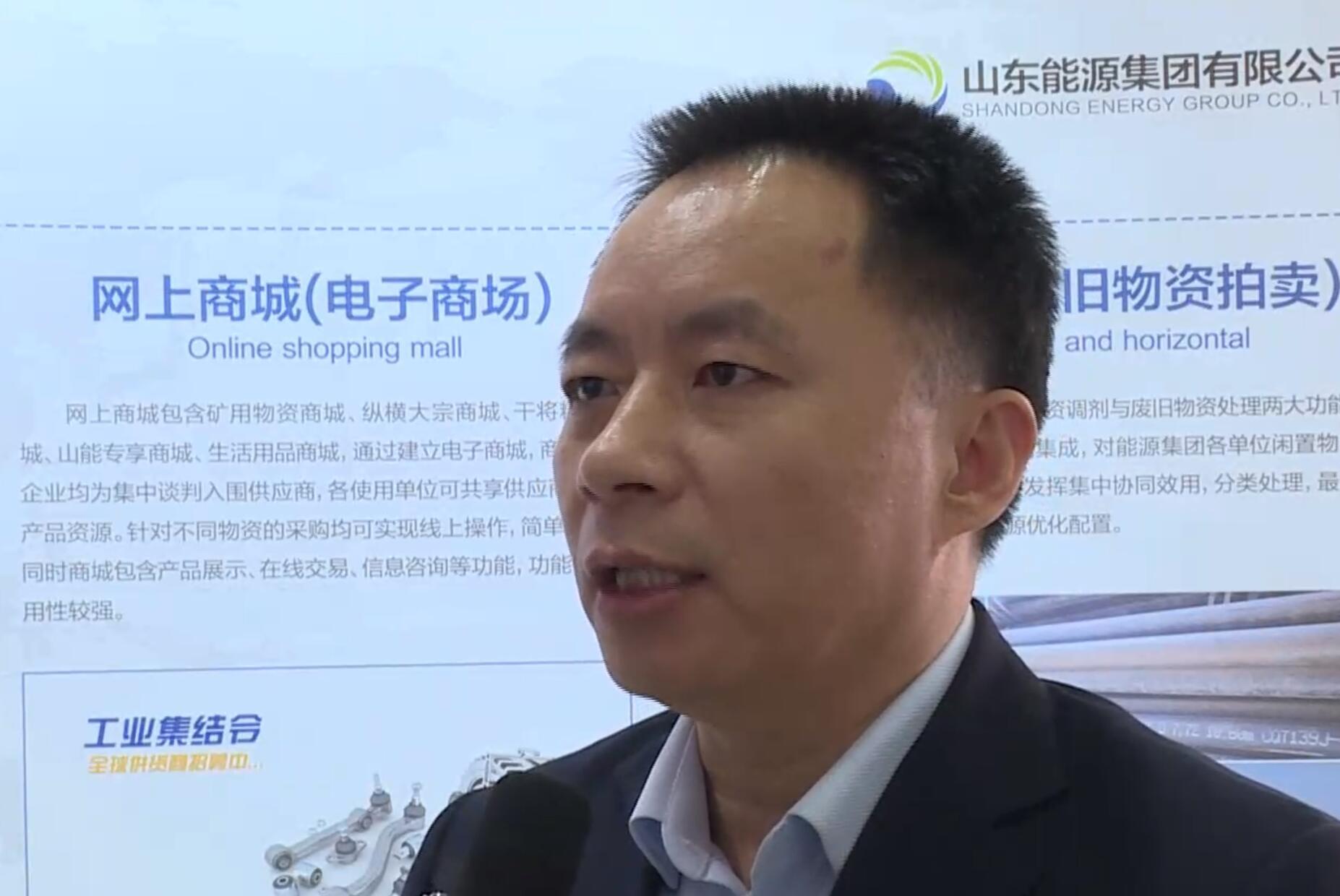 山东能源集团宋玉成:传统实体企业借助互联网高质量发展