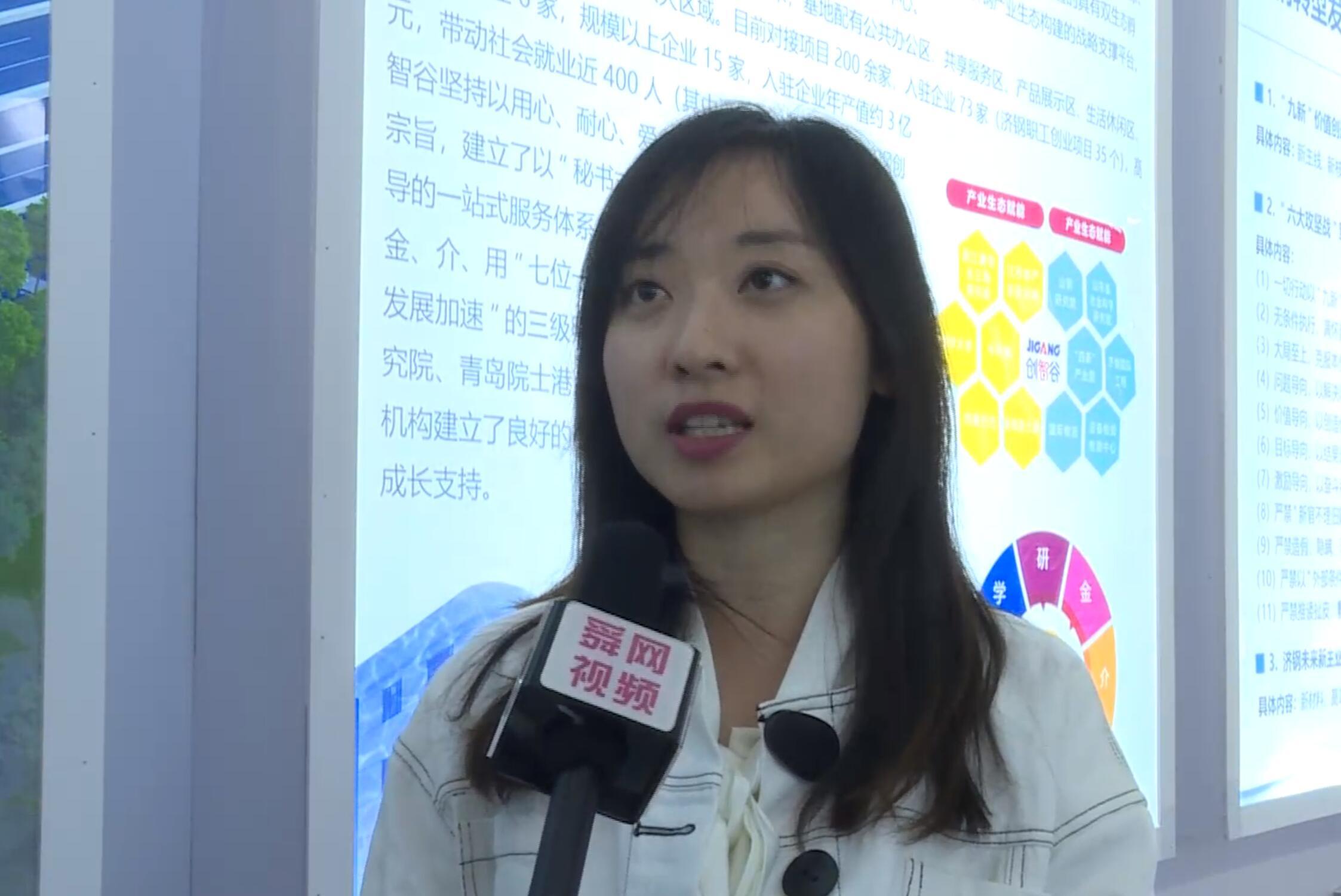 济南创智谷刘倩:实体经济与电子商务有机融合 创智谷应运而生