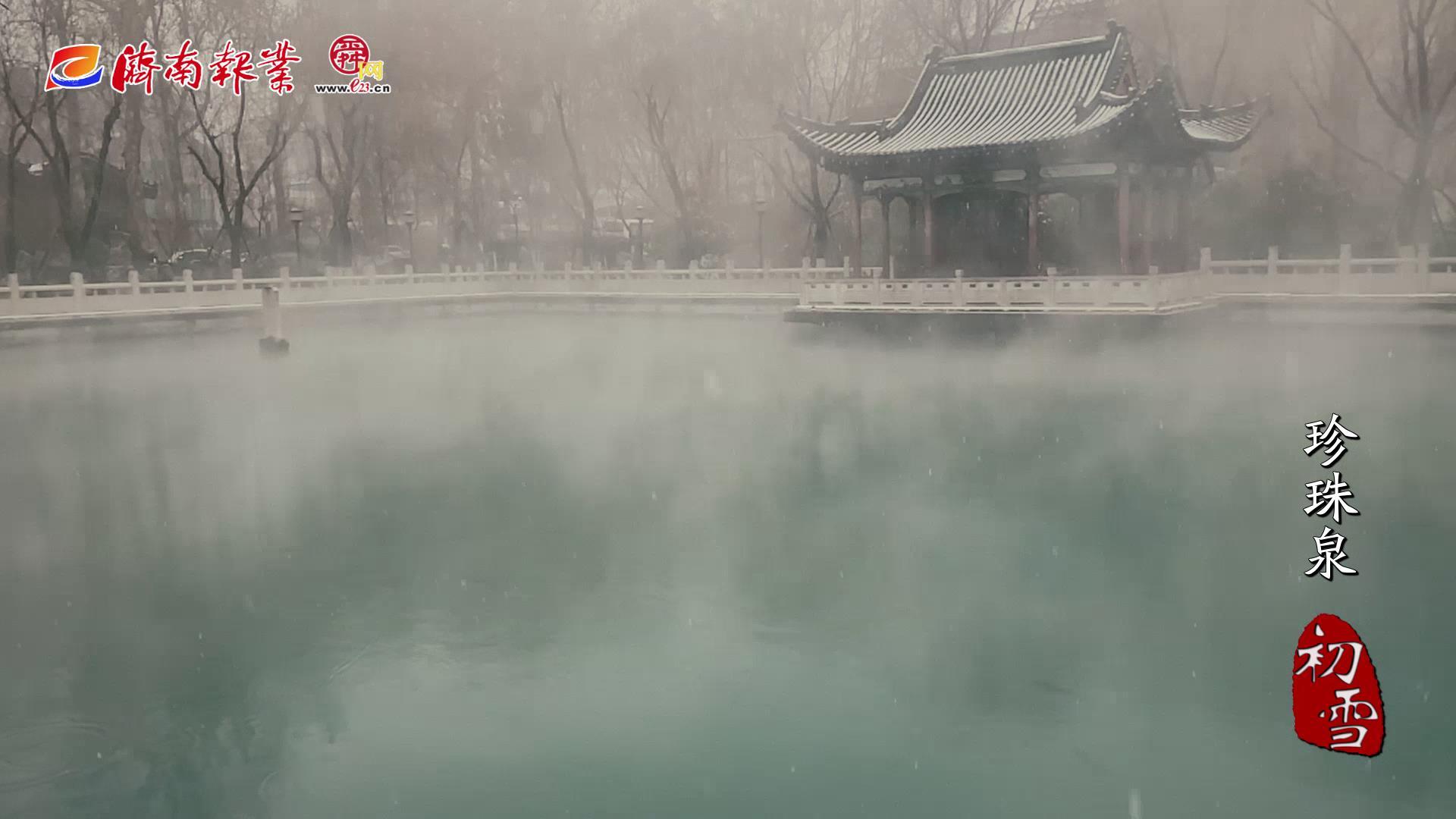 2020初雪中的珍珠泉