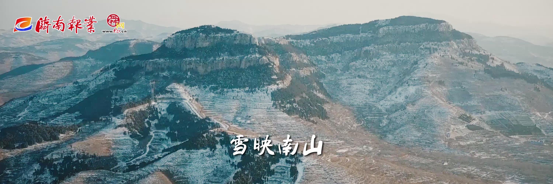 【舜网视频】雪落南山 壮美泉城
