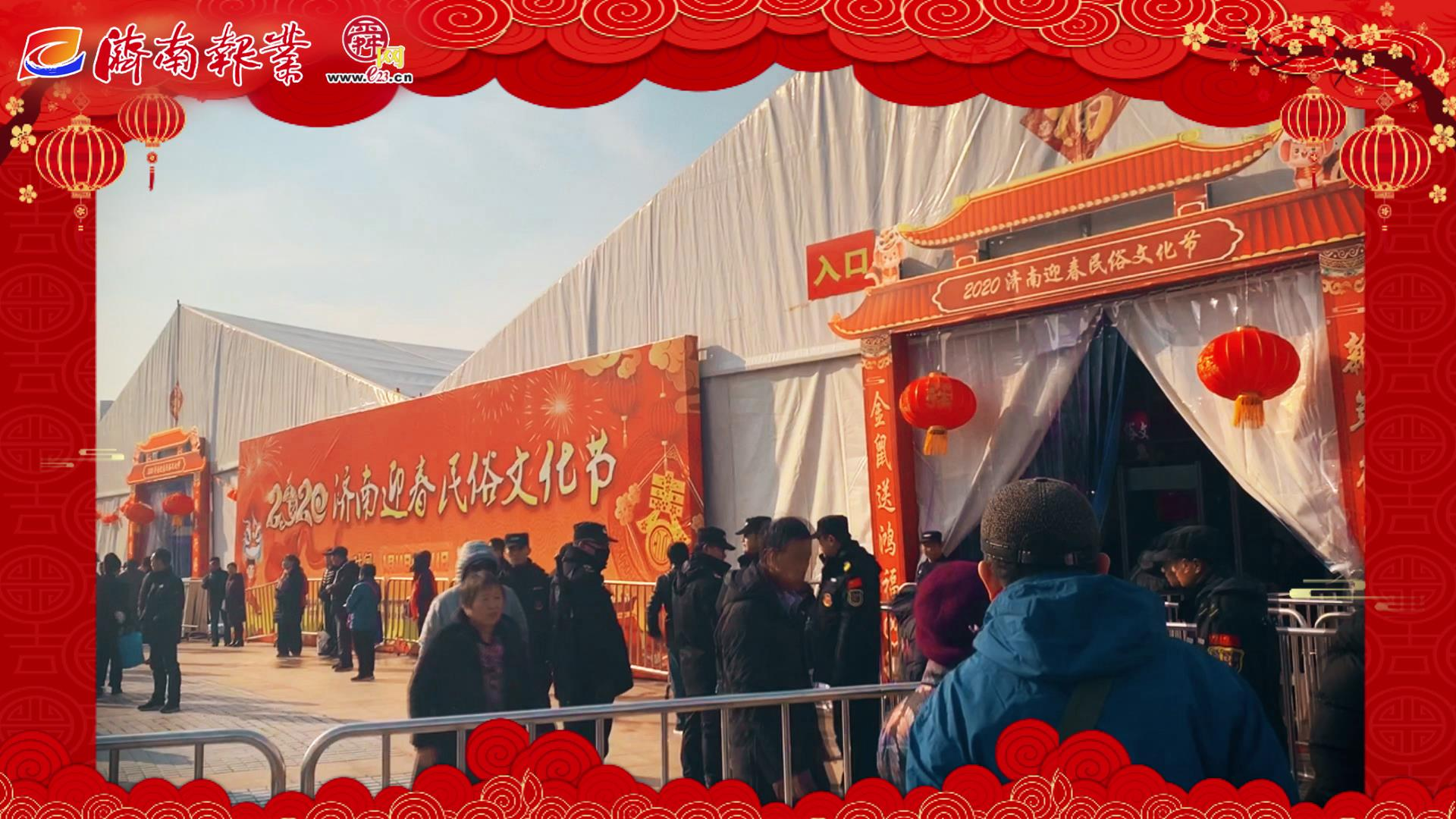 2020济南迎春民俗文化节火爆进行中