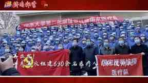"""山航乘务长哽咽表白赴武汉医护人员 """"你们既是战士,也是我们的兄弟姐妹"""""""