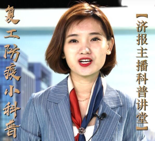 """【济报主播科普课堂】很实用!复工复产""""三分开""""防疫法"""