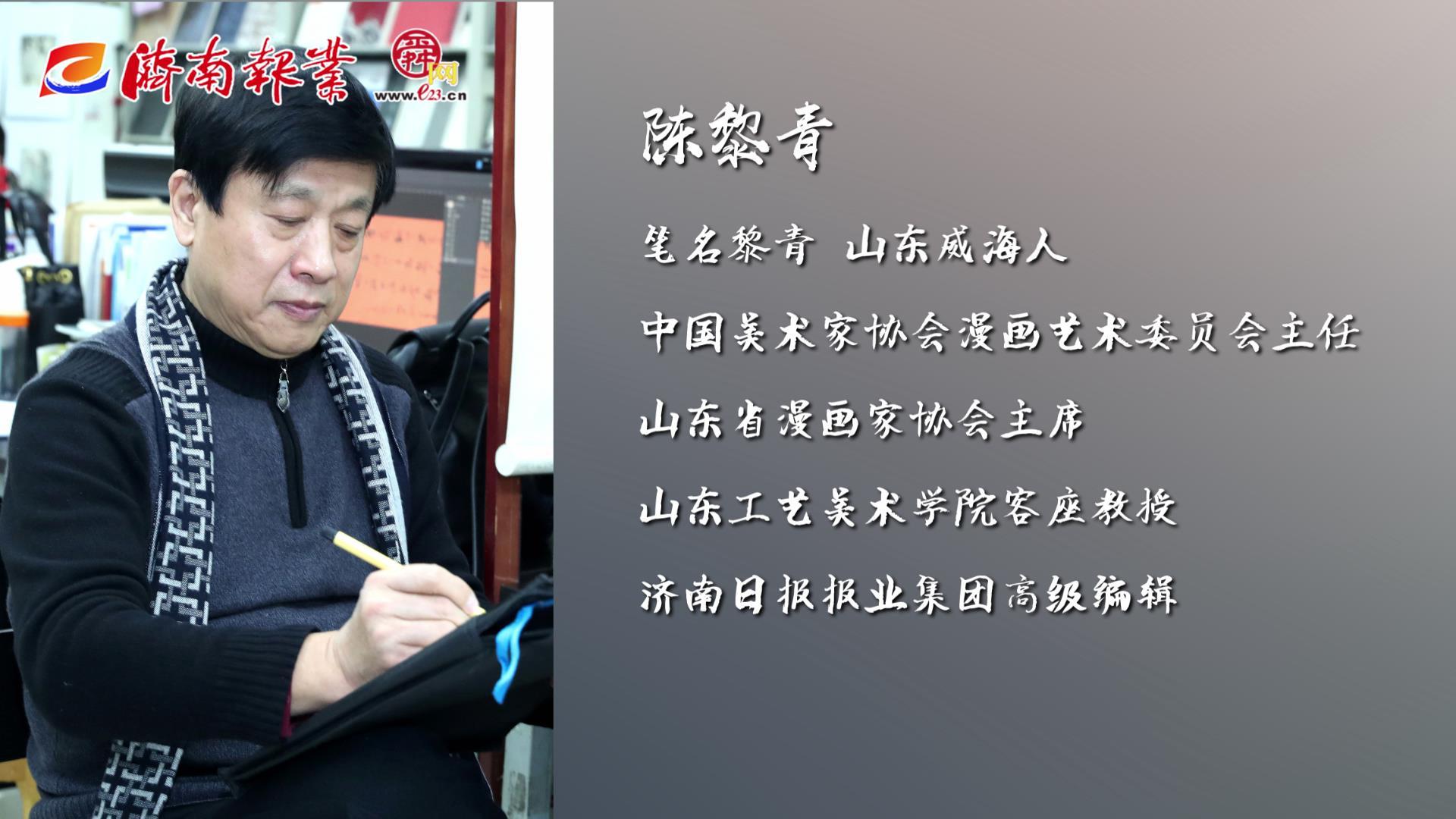 """【舜网视频】漫画家黎青——用画笔做武器,鼓舞全民战""""疫"""""""
