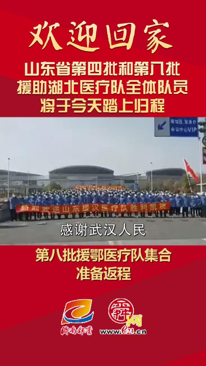 山东援助湖北医疗队队员今天踏上归程 武汉市民送花表谢意