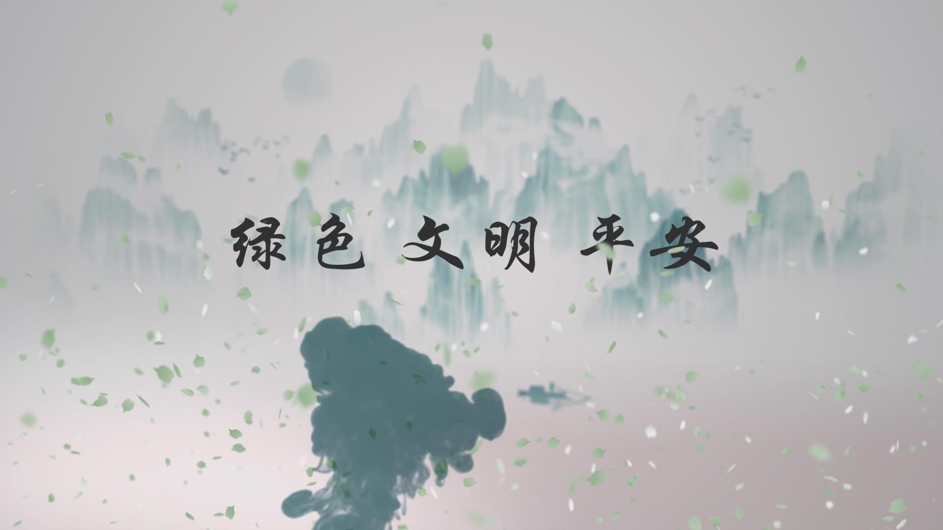 【舜网视频】共度一个绿色 文明 平安的清明假期