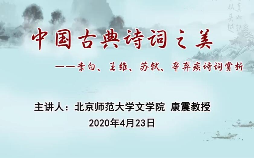 """""""诗词男神""""康震在为您带来中国古典诗词之美"""