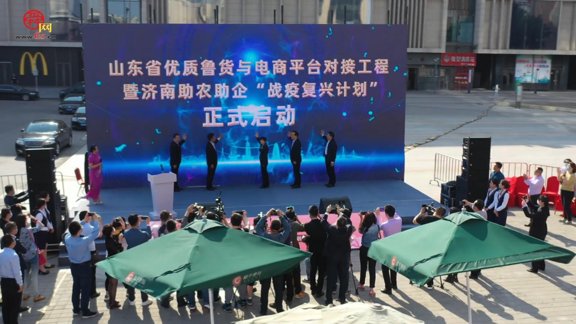 济南商务局:引进知名电商平台企业 打造全国直播经济总部基地