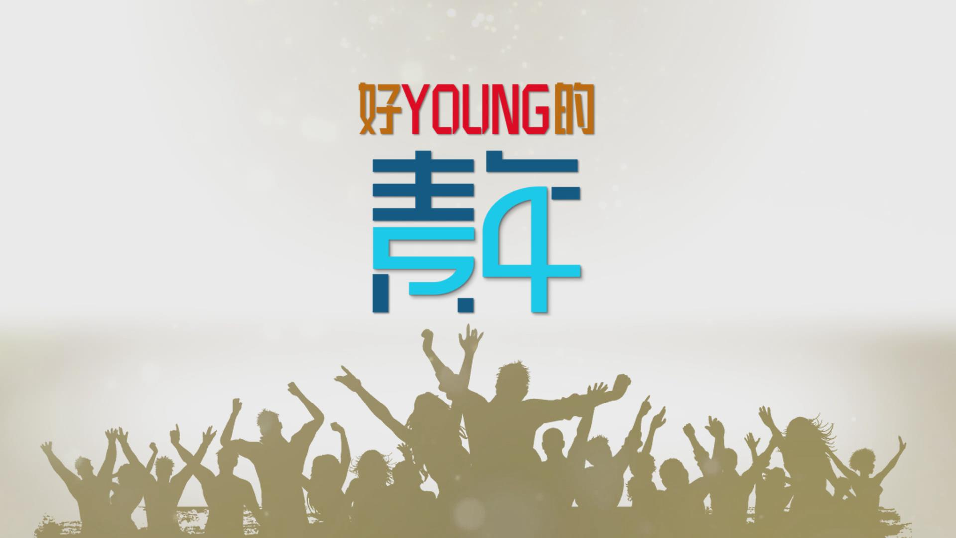 """【好Young的!青年】""""战疫""""是90后的成人礼:冯晓彤"""