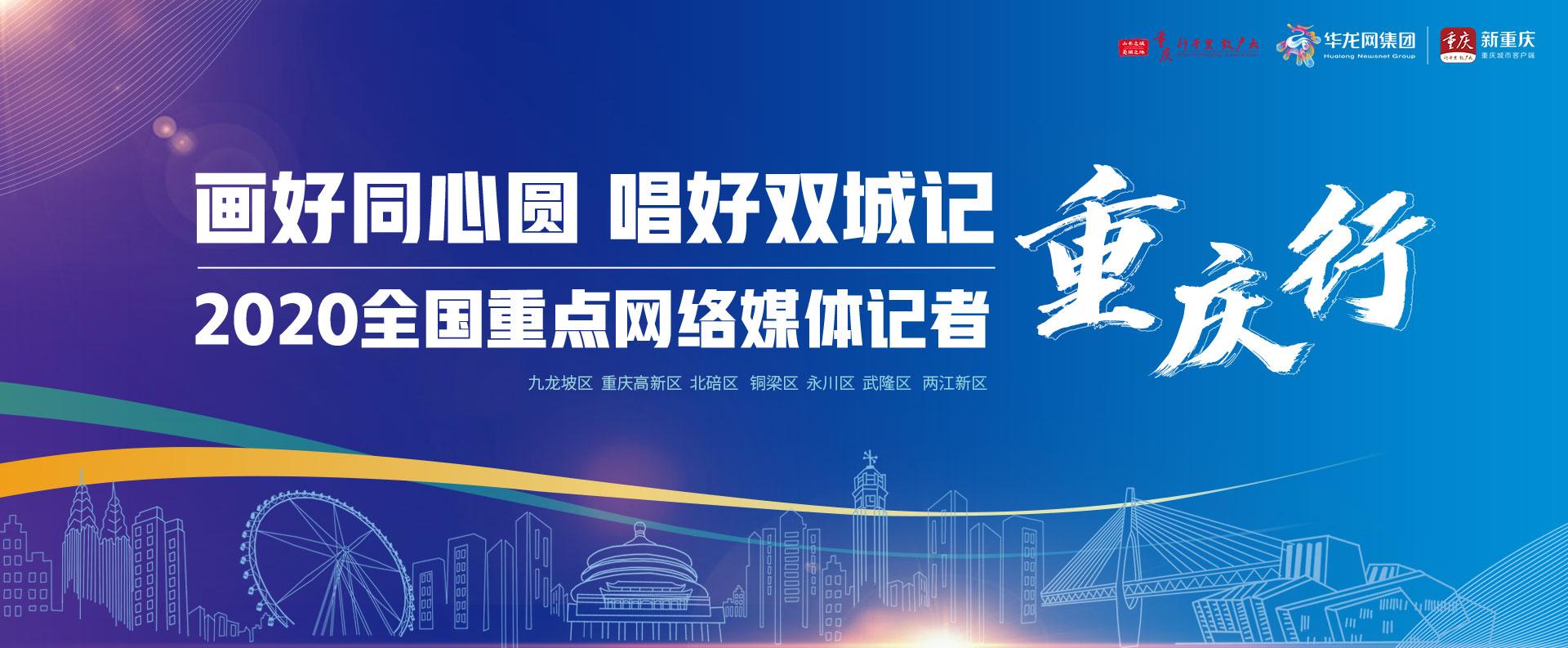 【舜网视频】全国重点网络媒体记者重庆行——走进重庆高新区