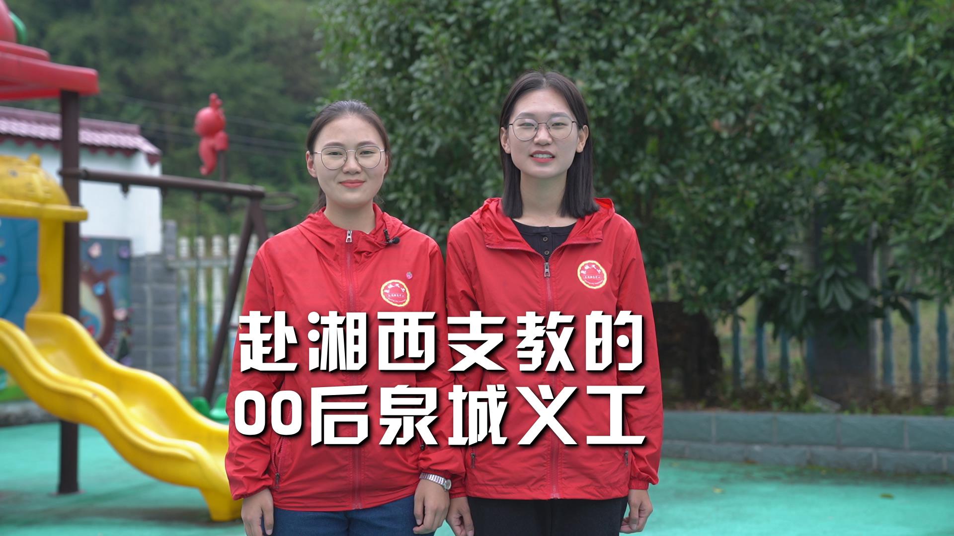【好Young 的!青年】赴湘西支教的00后泉城义工:用爱绘就青春色彩