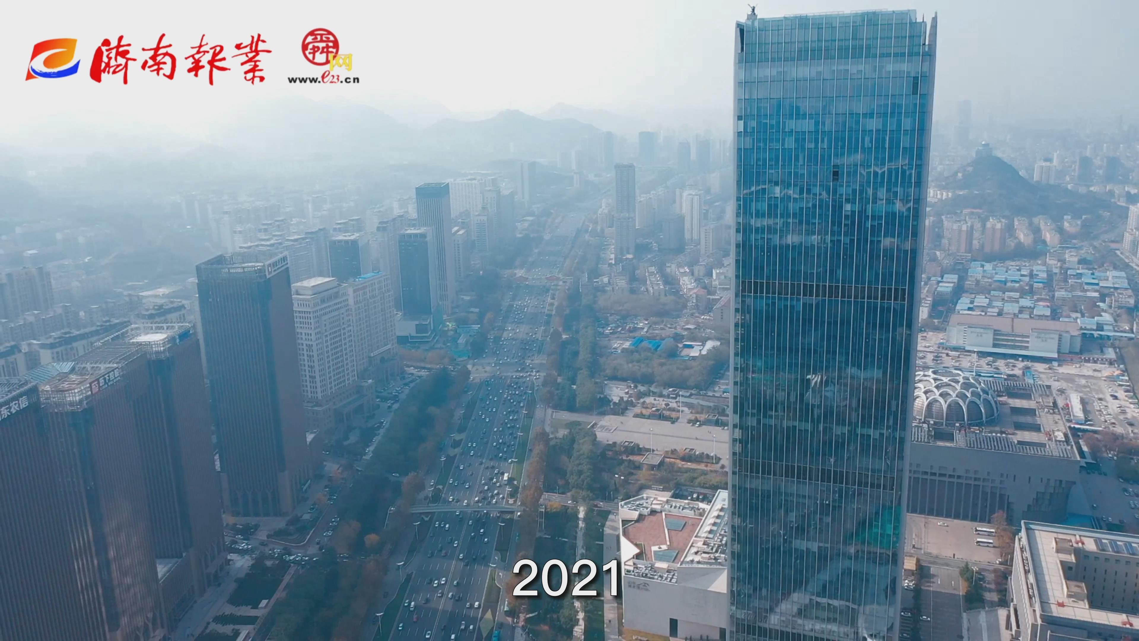 """【舜网视频】2020实""""鼠""""不易,2021""""牛""""转乾坤"""