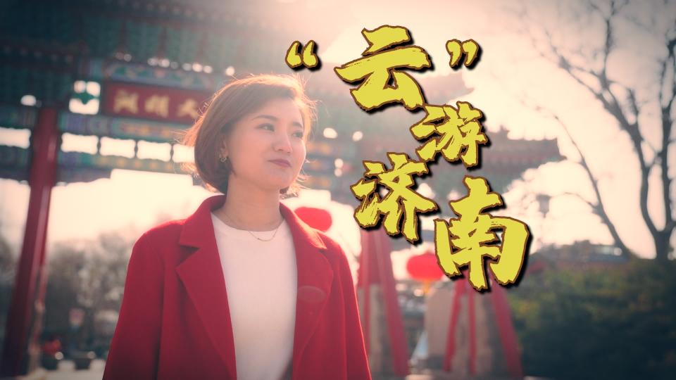 【瞬视频】新春带你云游济南 感受浓浓鲁A范儿的年味